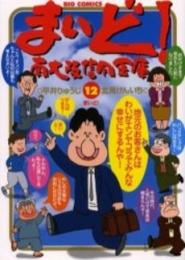 まいど! 南大阪信用金庫 漫画