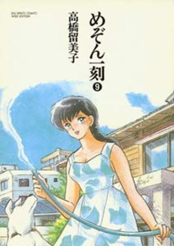 めぞん一刻 [B6版] (1-10巻 全巻) 漫画