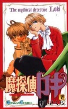 魔探偵ロキ (1-7巻 全巻) 漫画