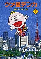 ウメ星デンカ  [文庫版] (1-2巻 全巻) 漫画