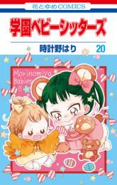 学園ベビーシッターズ 14 冊セット最新刊まで 漫画