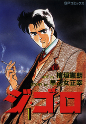 ジ・ゴ・ロ 31 冊セット全巻 漫画