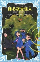 【児童書】踊る夜光怪人 名探偵夢水清志郎事件ノート