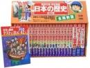 【児童書】学習漫画 日本の歴史 漫画