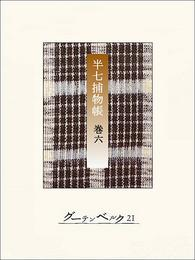 半七捕物帳 【分冊版】巻六 漫画