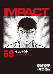 インパクト 68 漫画