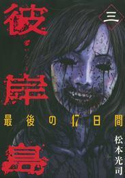 彼岸島 最後の47日間(3) 漫画