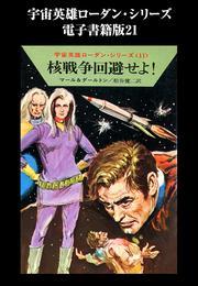 宇宙英雄ローダン・シリーズ 電子書籍版21 核戦争回避せよ! 漫画