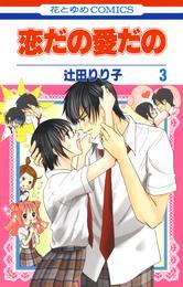 恋だの愛だの 3巻 漫画
