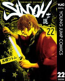 SIDOOH―士道― 22