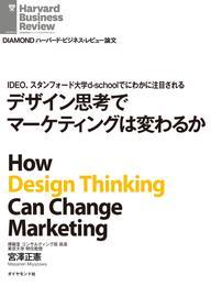 IDEO、スタンフォード大学d-schoolでにわかに注目される デザイン思考でマーケティングは変わるか 漫画