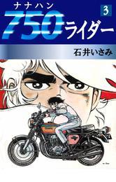 750ライダー(3) 漫画