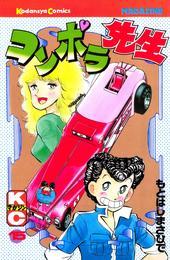 コンポラ先生(15) 漫画