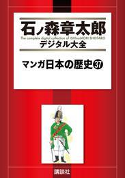 マンガ日本の歴史(37) 漫画