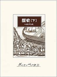 歴史(下) 漫画