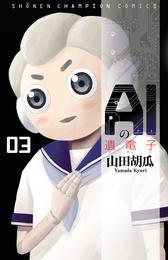 AIの遺電子 3 漫画