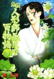 鬼談 人形師雨月の百物語(3) 漫画