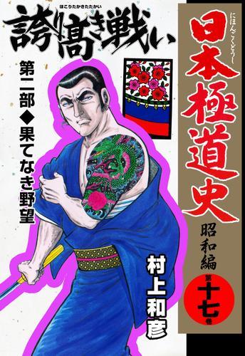 日本極道史~昭和編 第十七巻 漫画