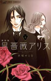 黒薔薇アリス(新装版)(4) 漫画