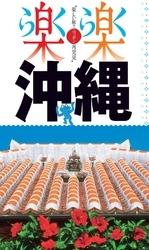 楽楽 沖縄(2017年版) 漫画