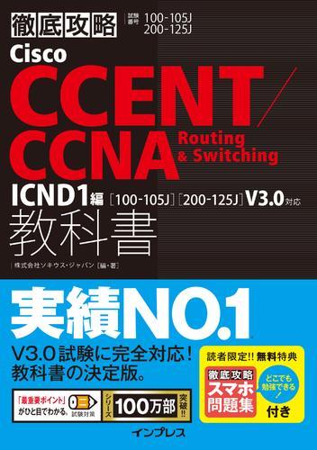 徹底攻略Cisco CCENT/CCNA Routing & Switching教科書ICND1編[100-105J][200-125J]V3.0対応 漫画
