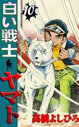 白い戦士ヤマト 第10巻 漫画