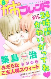 姉フレンド 8号 漫画