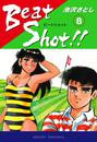 Beat Shot!!(8) 漫画