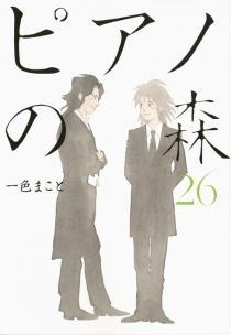 ピアノの森 (1-26巻 全巻) 漫画