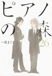 ピアノの森 (1-26巻 全巻)