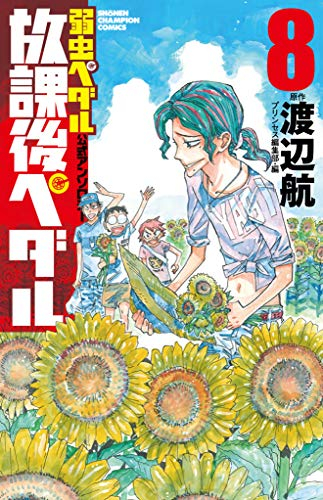 「弱虫ペダル」公式アンソロジー 放課後ペダル (1-8巻 最新刊) 漫画