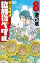 「弱虫ペダル」公式アンソロジー 放課後ペダル (1-5巻 最新刊)