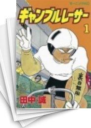 【中古】ギャンブルレーサー (1-39巻) 漫画