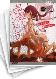 【中古】紅殻のパンドラ (1-11巻) 漫画
