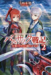 【ライトノベル】バルサック戦記 (全2冊)