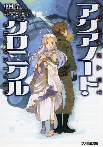 【ライトノベル】アクアノート・クロニクル 漫画