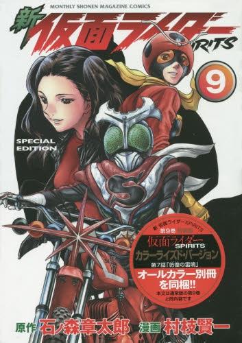 新 仮面ライダーSPIRITS 9 [特装版] 漫画