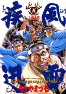 疾風迅雷 (1-5巻 全巻) 漫画