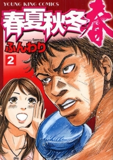 春夏秋冬 (1-2巻 全巻) 漫画