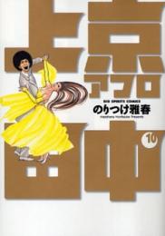 上京アフロ田中 (1-10巻 全巻)