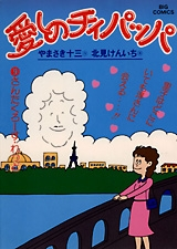 愛しのチィパッパ (1-20巻 全巻) 漫画