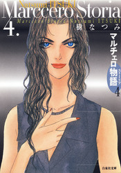 マルチェロ物語(ストーリア) 4 冊セット全巻 漫画
