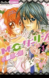 M★G★ダーリン 3 冊セット全巻 漫画