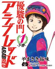 優駿の門アラブレッド 2 冊セット最新刊まで 漫画