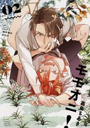 モモオニ!(1-2巻 最新刊)