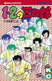 1・2の三四郎(6) 漫画