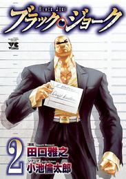 ブラック・ジョーク 2 漫画