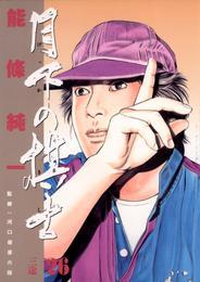 月下の棋士(26) 漫画