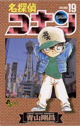 名探偵コナン(19) 漫画