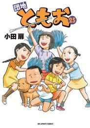 団地ともお(25) 漫画